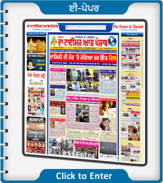 Punjabi Newspaper